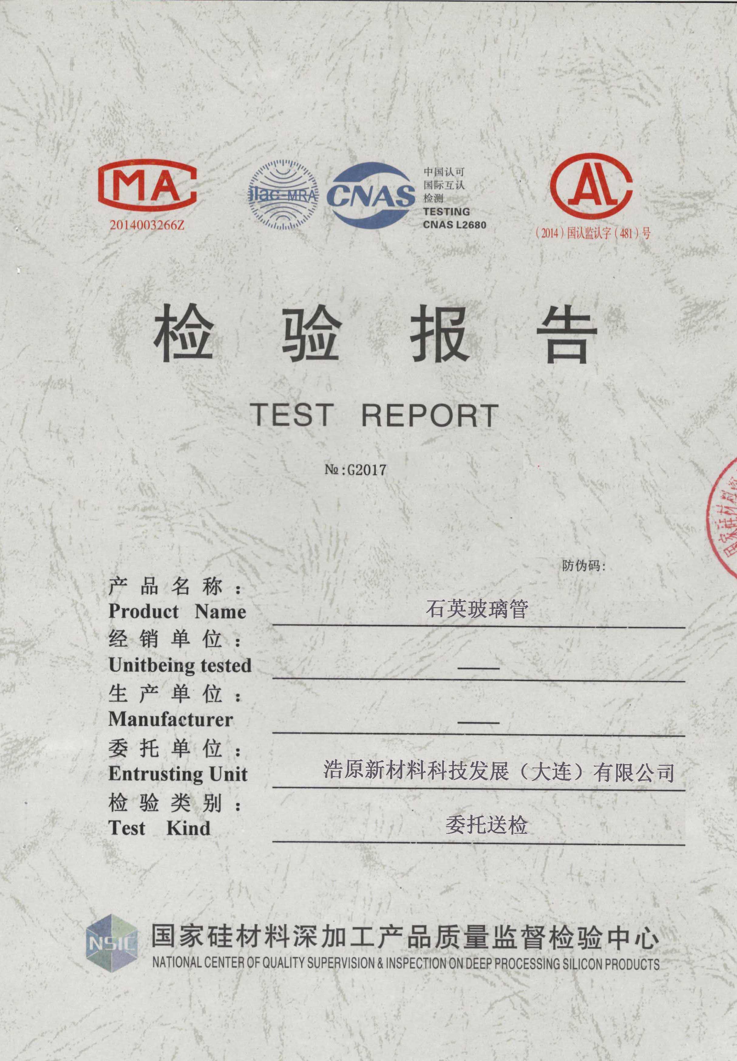 TEST REPORT-1-处理过.jpg